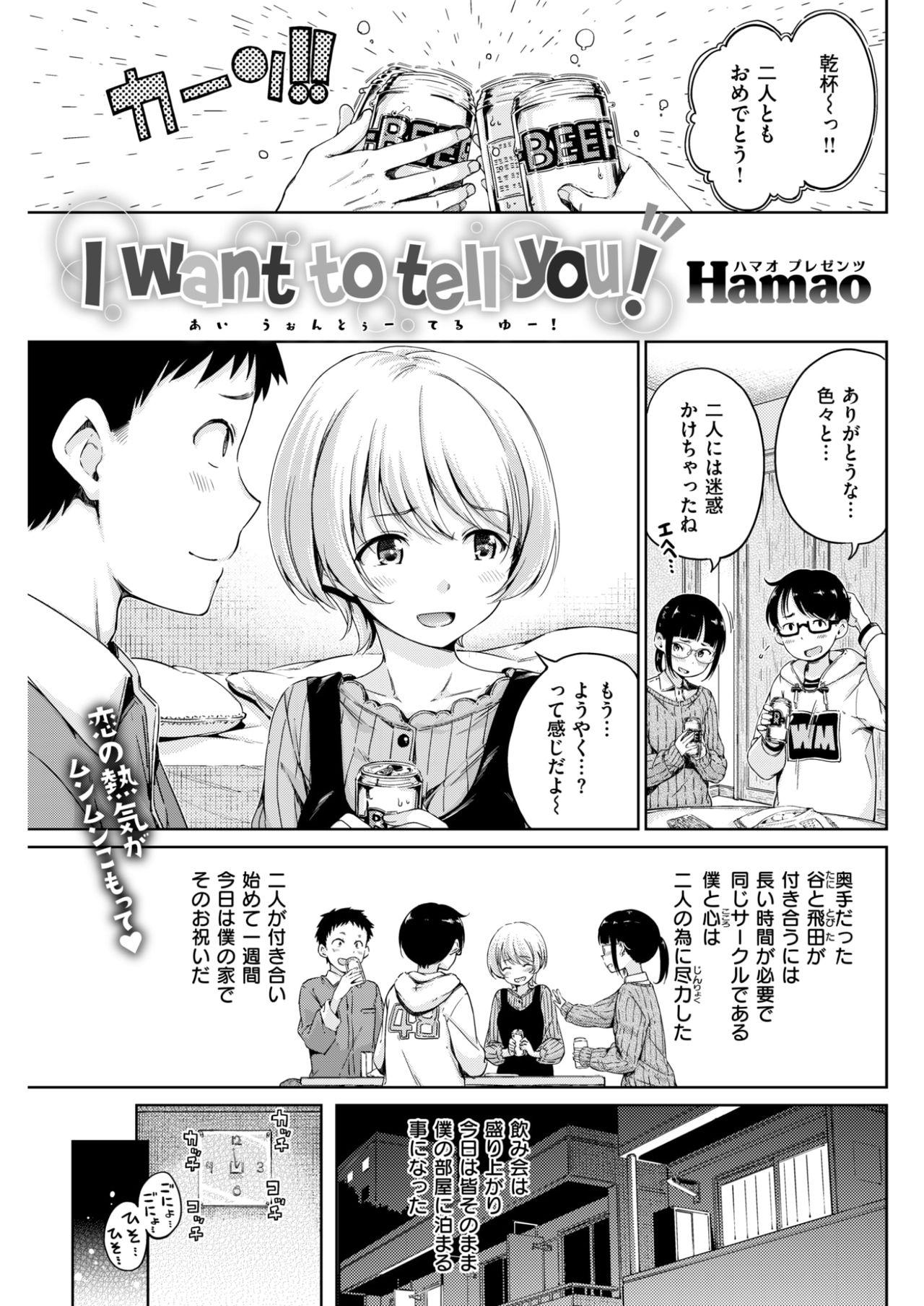 COMIC Kairakuten 2017-11 197