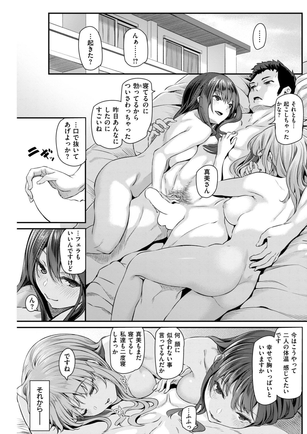 COMIC Kairakuten 2017-11 221