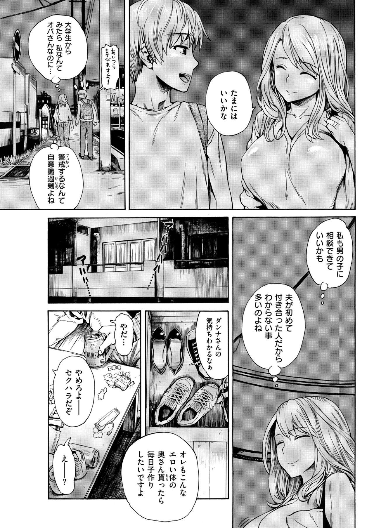 COMIC Kairakuten 2017-11 235