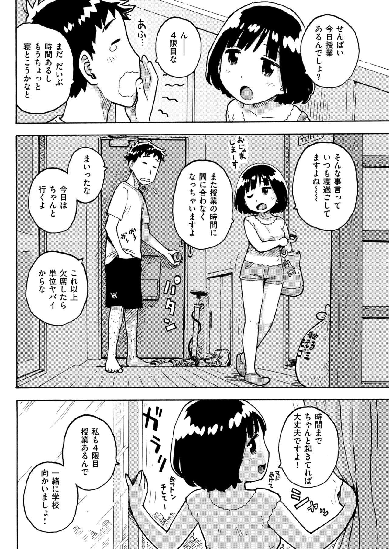 COMIC Kairakuten 2017-11 284