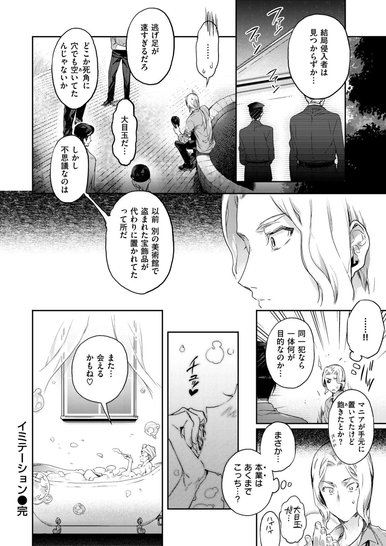 COMIC Kairakuten 2017-11 356