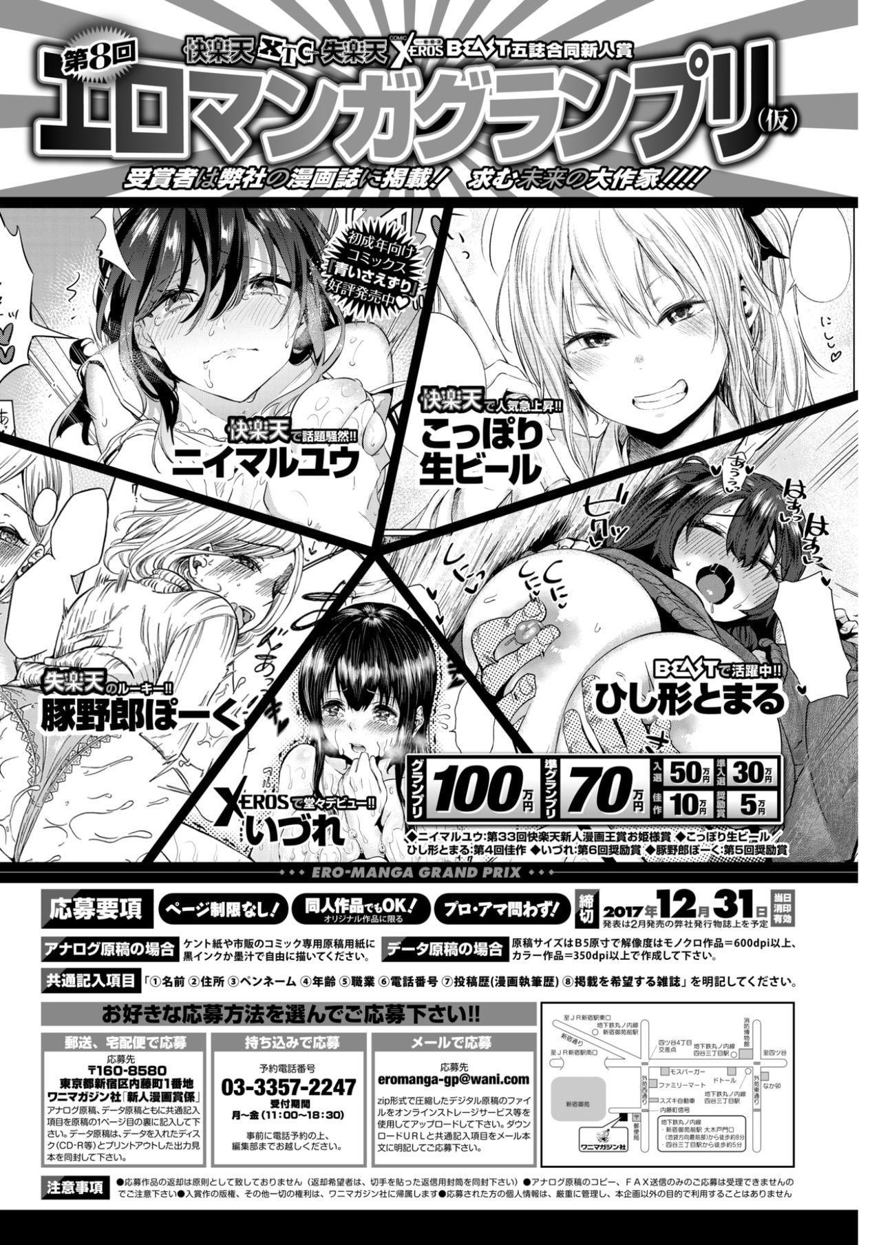 COMIC Kairakuten 2017-11 377
