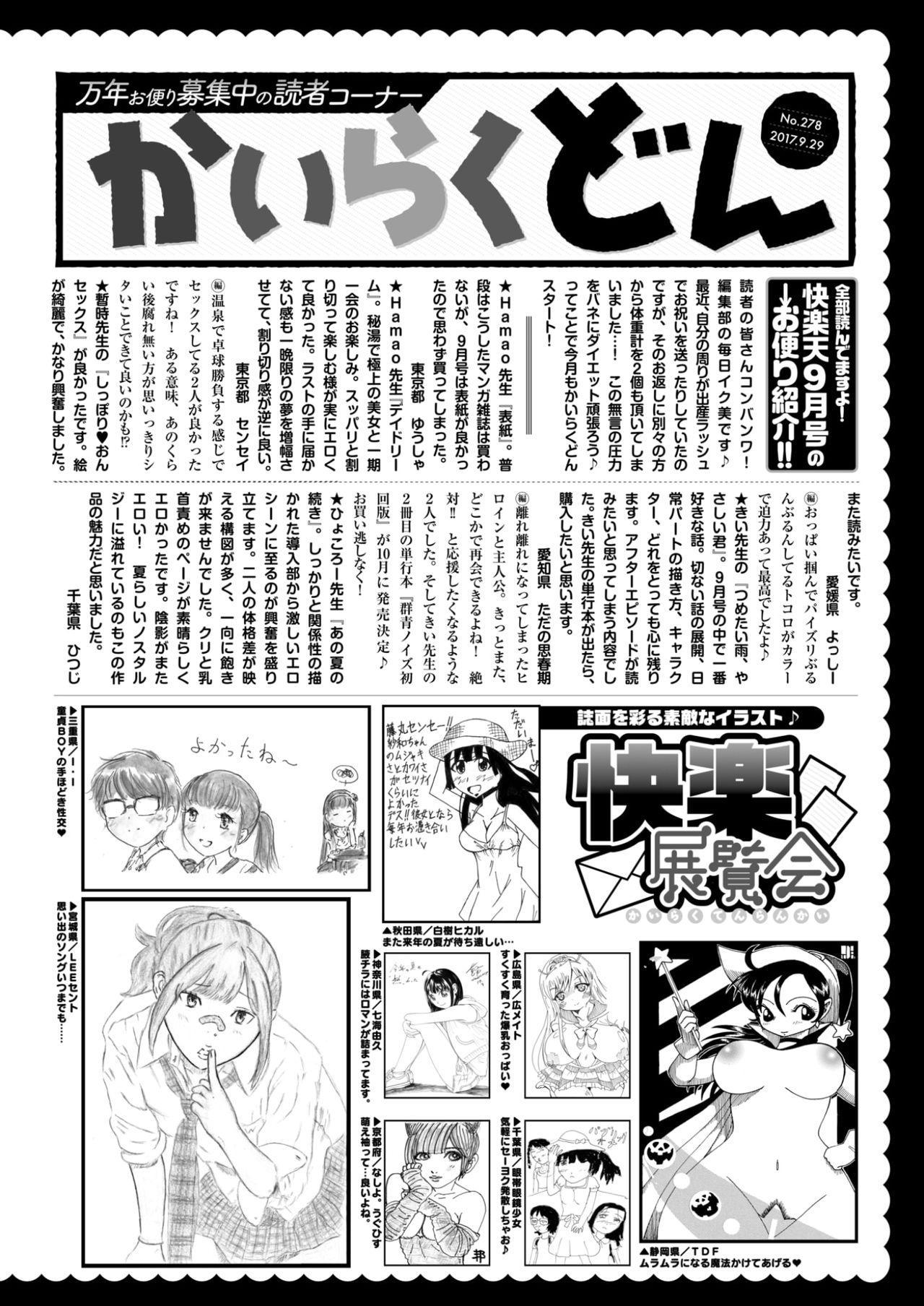 COMIC Kairakuten 2017-11 378