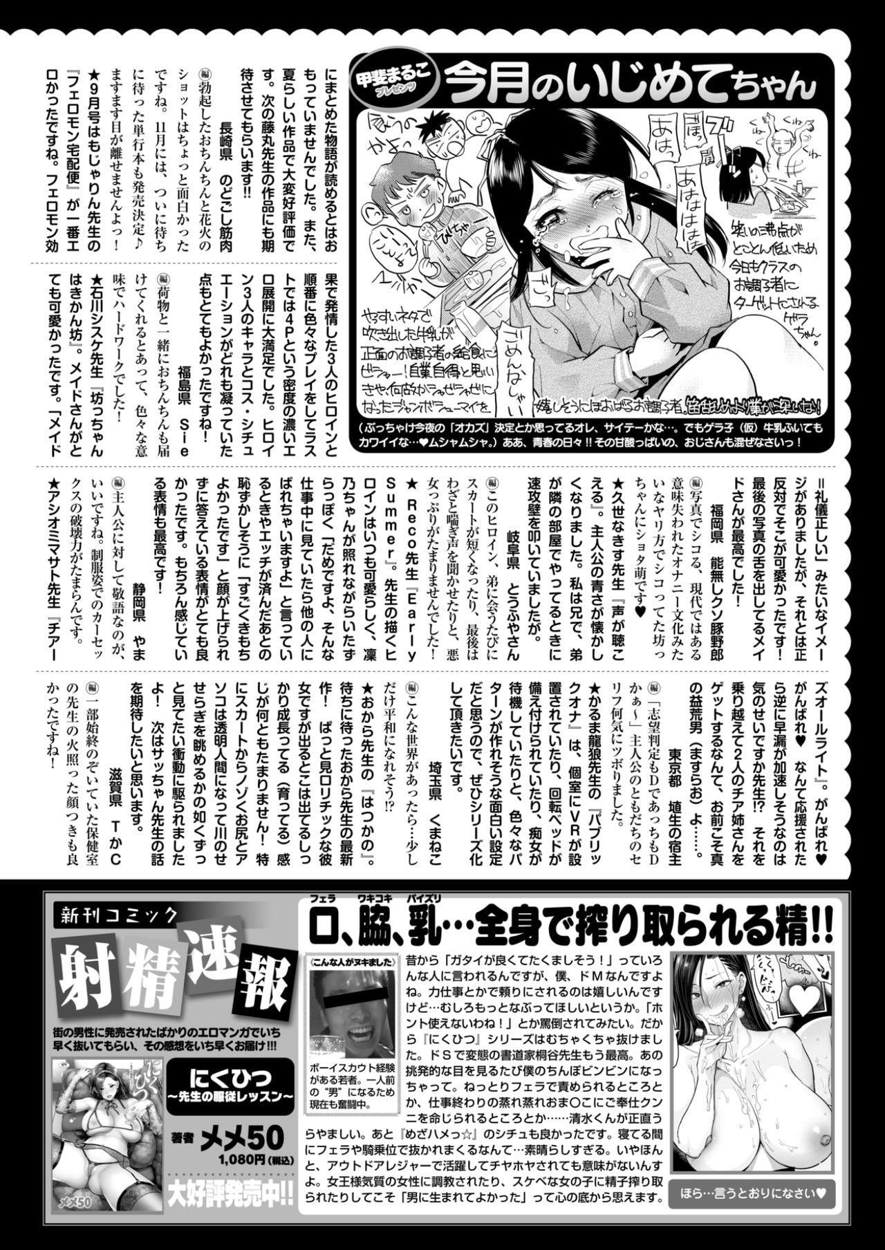 COMIC Kairakuten 2017-11 380