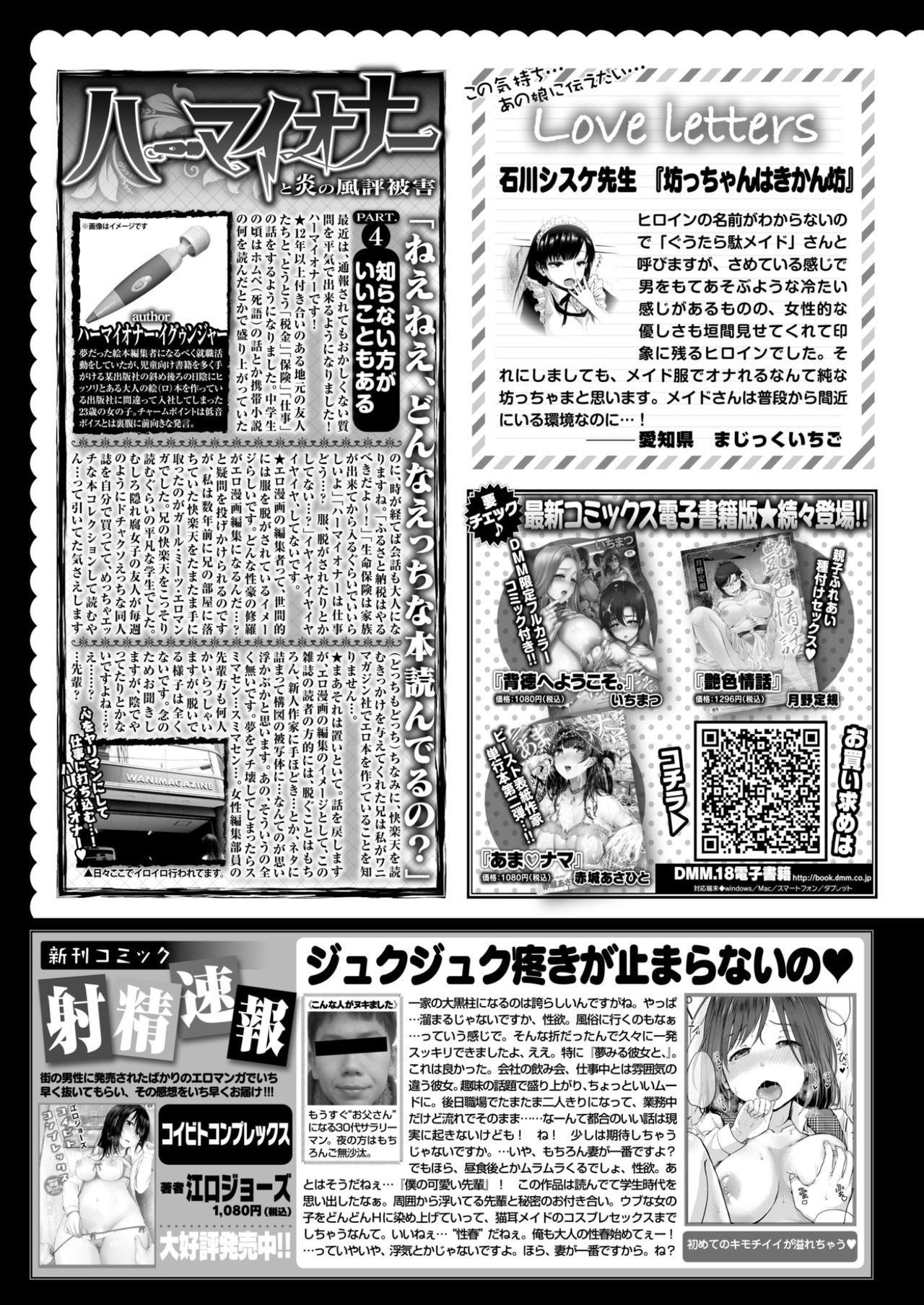 COMIC Kairakuten 2017-11 381