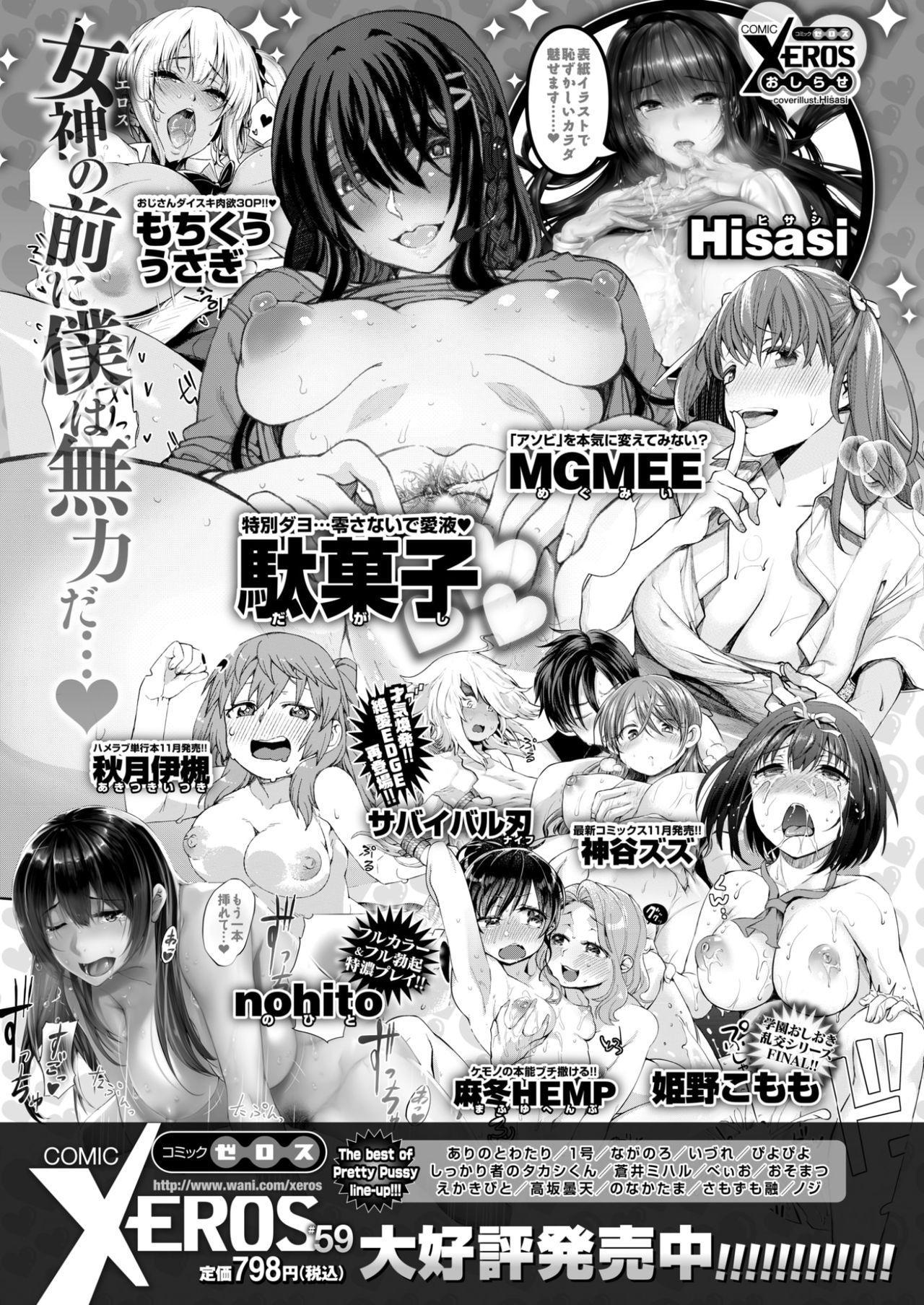 COMIC Kairakuten 2017-11 390