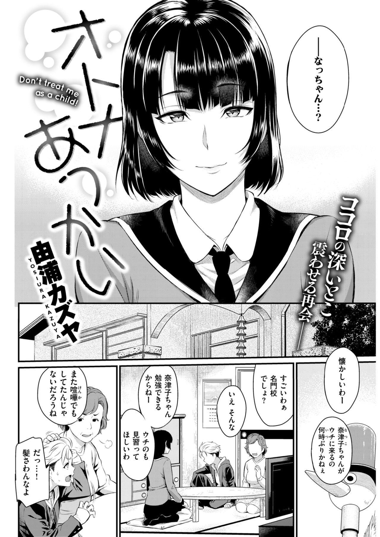 COMIC Kairakuten 2017-11 72