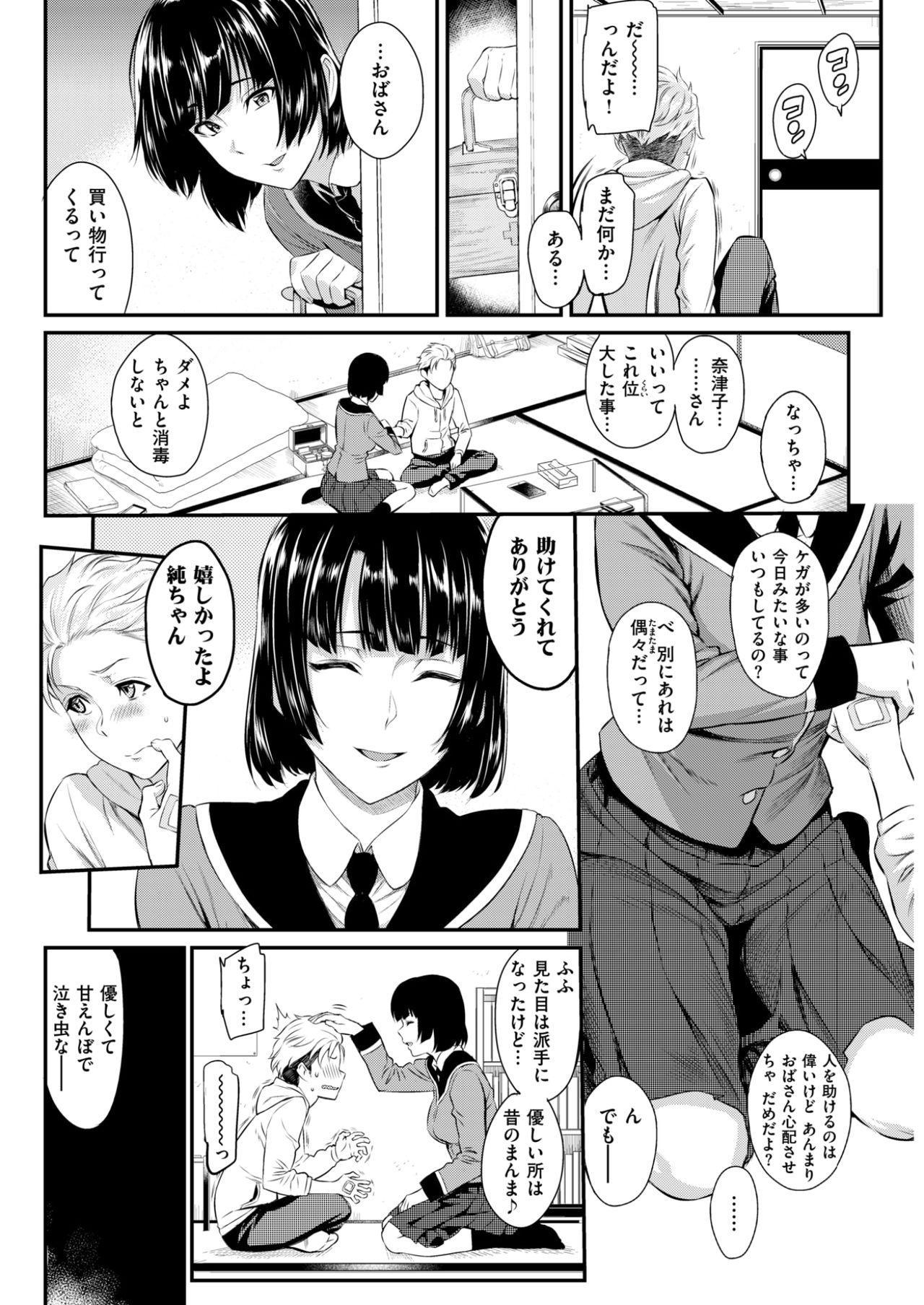 COMIC Kairakuten 2017-11 74