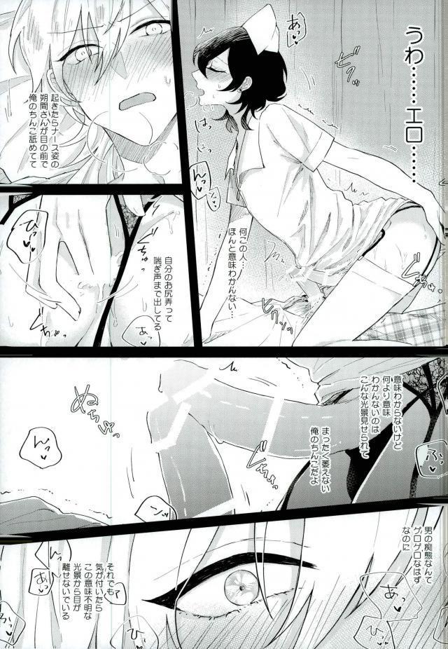 Bijin Kangoshi wa H ga Osuki 9