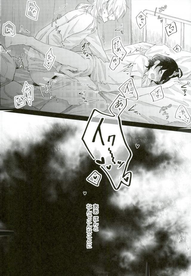 Bijin Kangoshi wa H ga Osuki 14
