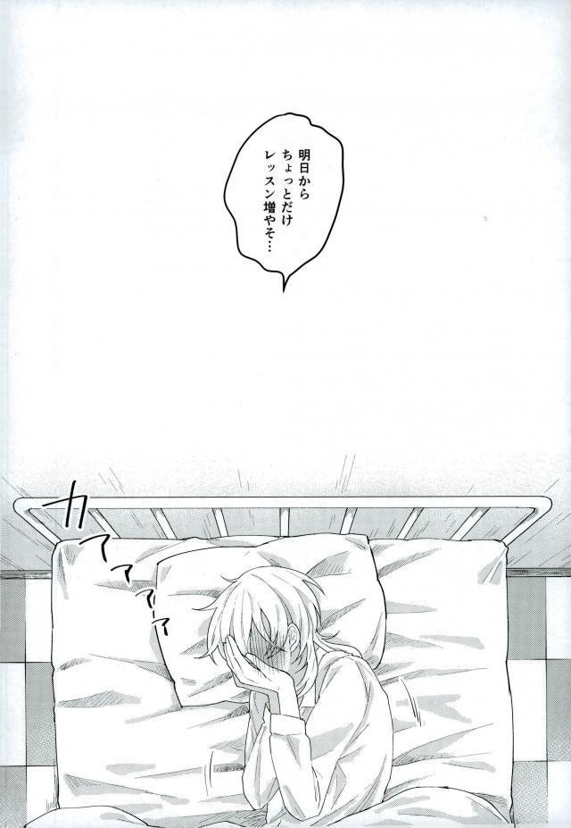 Bijin Kangoshi wa H ga Osuki 18