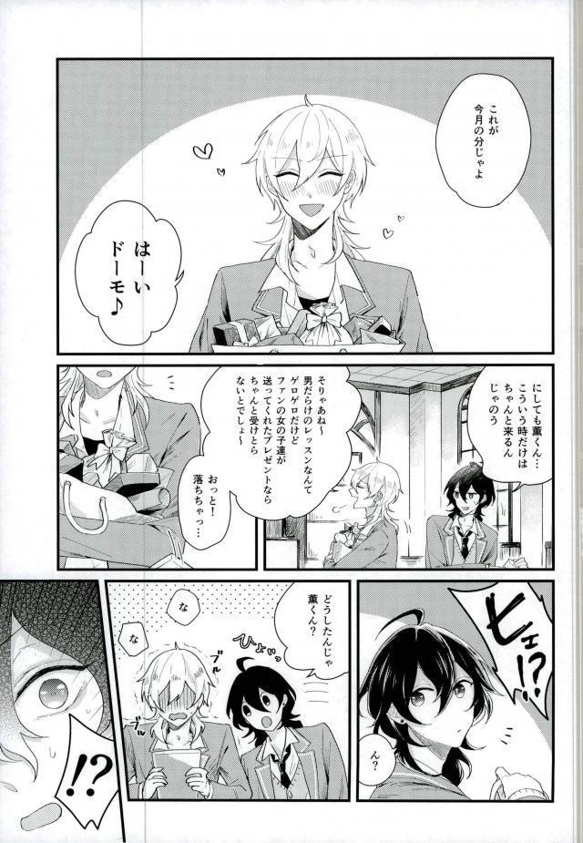 Bijin Kangoshi wa H ga Osuki 1