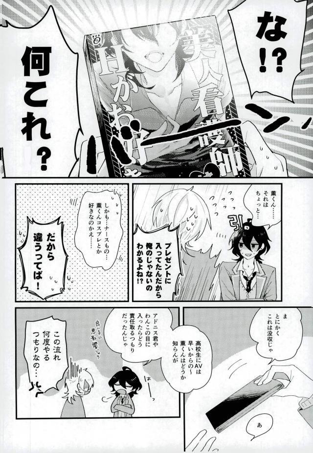 Bijin Kangoshi wa H ga Osuki 2