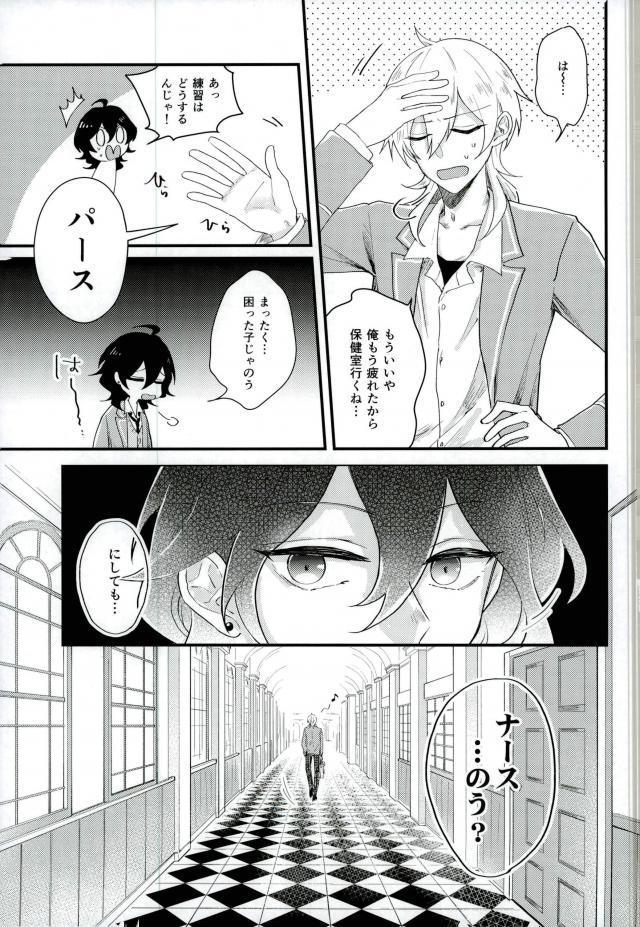 Bijin Kangoshi wa H ga Osuki 3