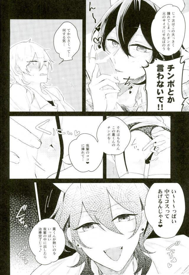 Bijin Kangoshi wa H ga Osuki 8