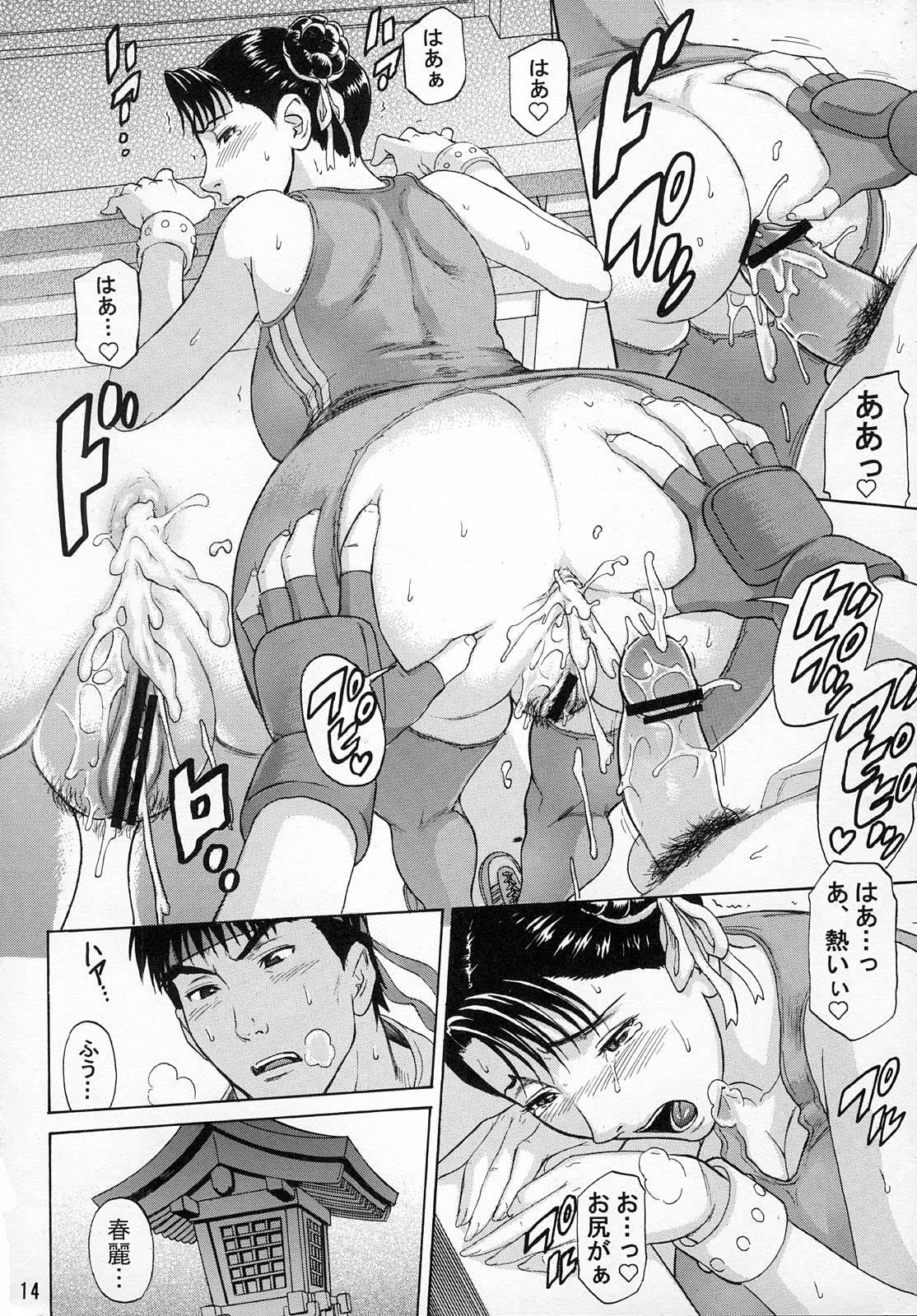 Ore Yori Tsuyoi Yatsu Ni I need you! 12