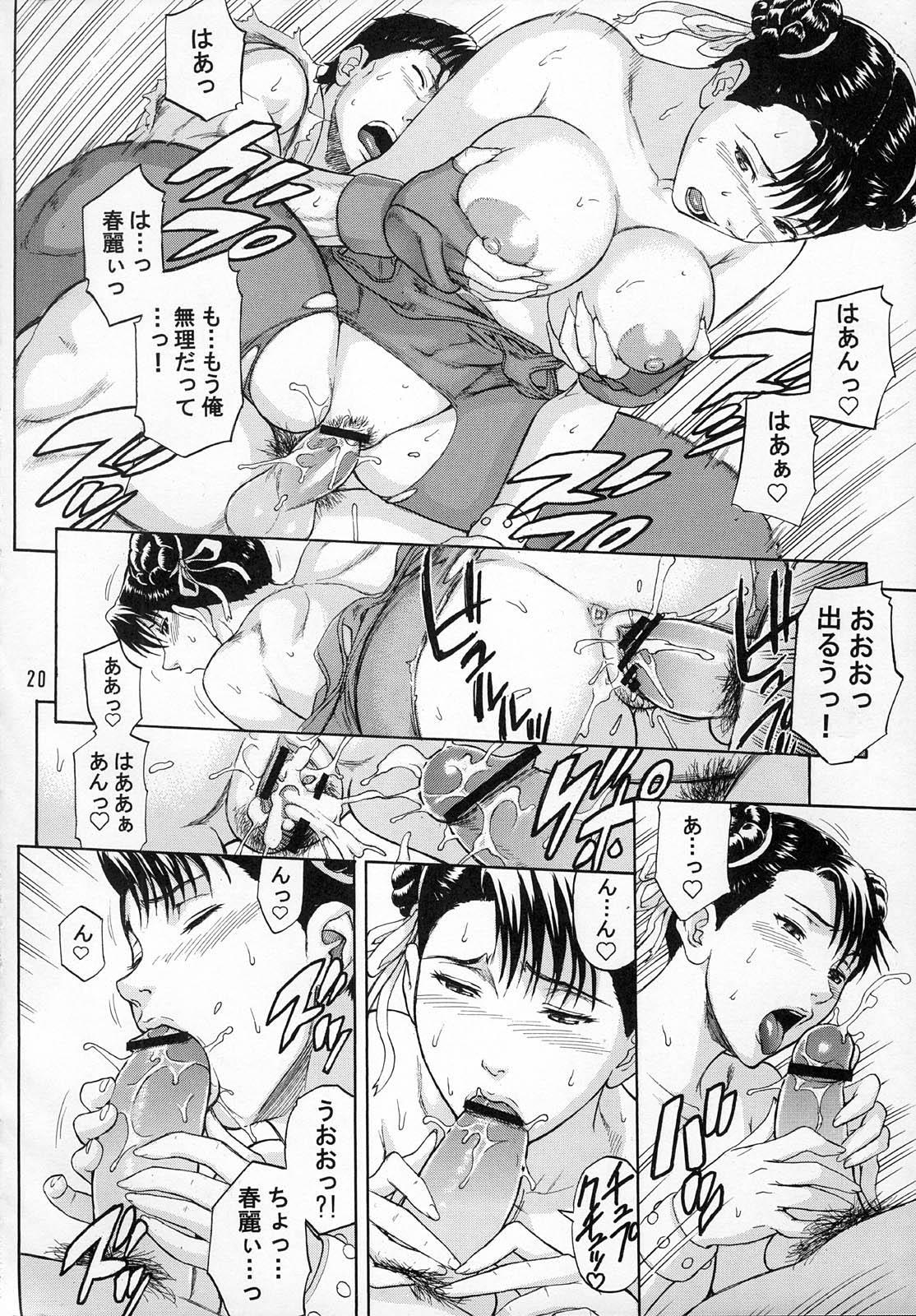 Ore Yori Tsuyoi Yatsu Ni I need you! 18