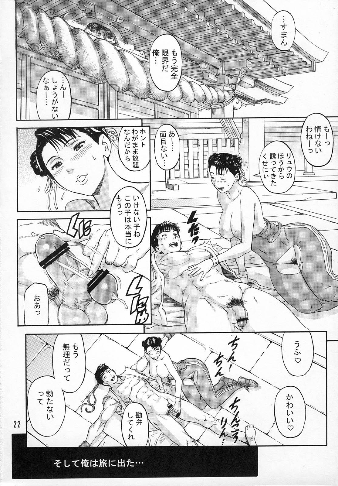 Ore Yori Tsuyoi Yatsu Ni I need you! 20
