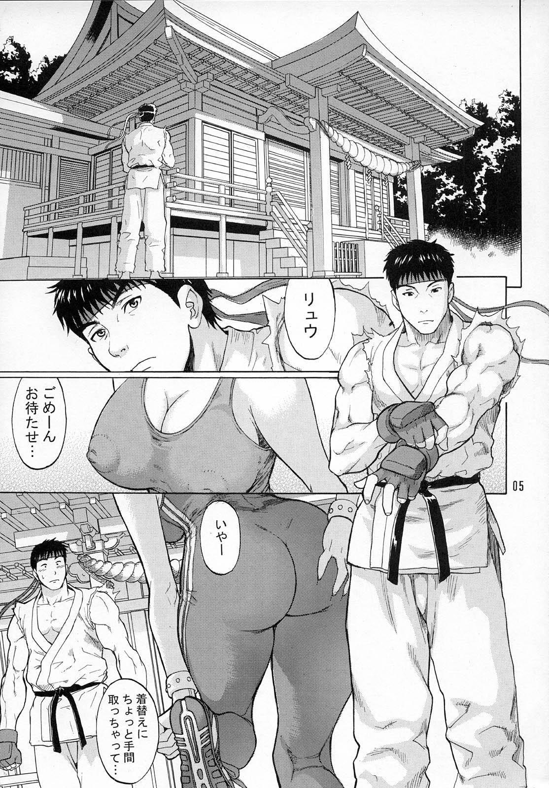 Ore Yori Tsuyoi Yatsu Ni I need you! 3
