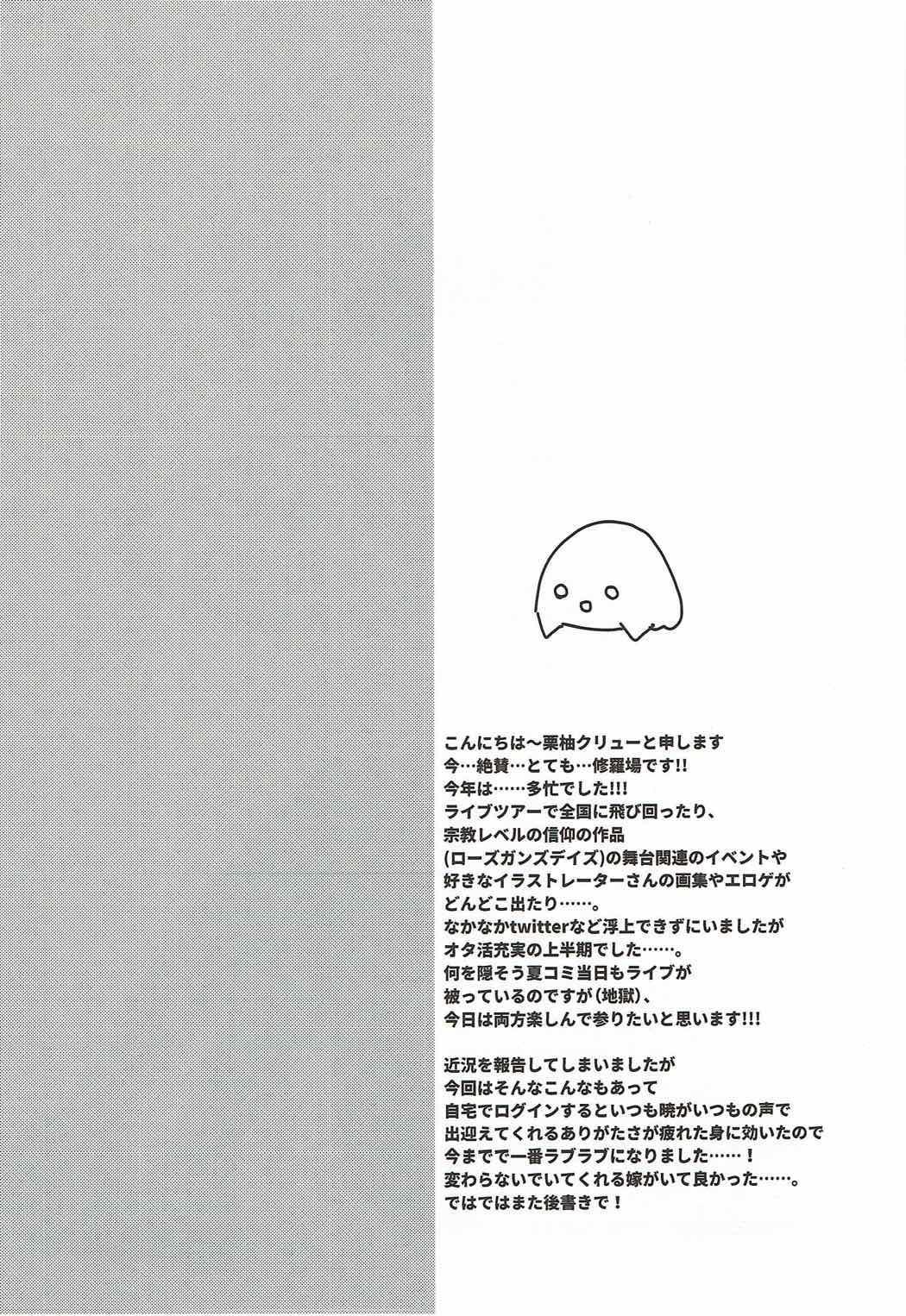Akatsuki no Oyome-san Challenge 2