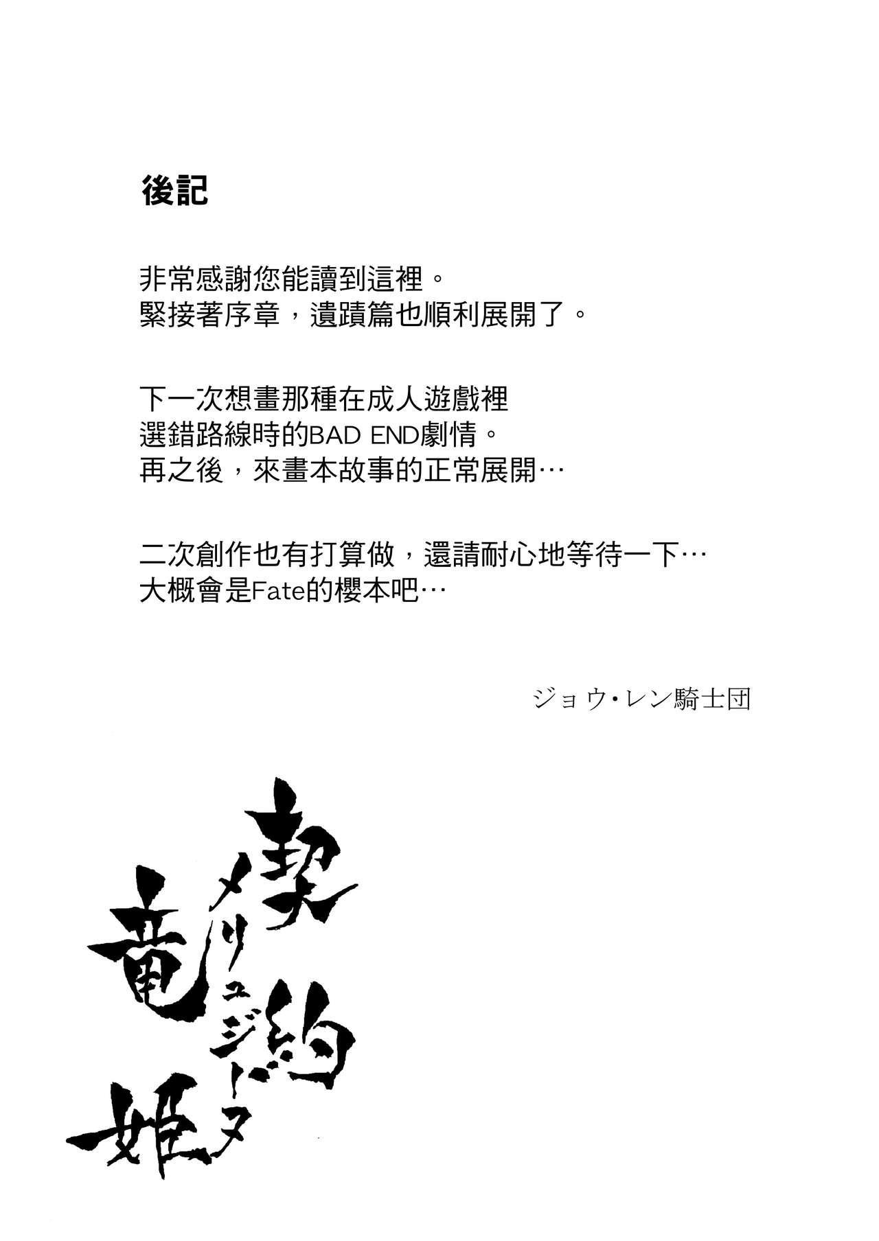 Keiyaku Melusine Iseki Hen 46