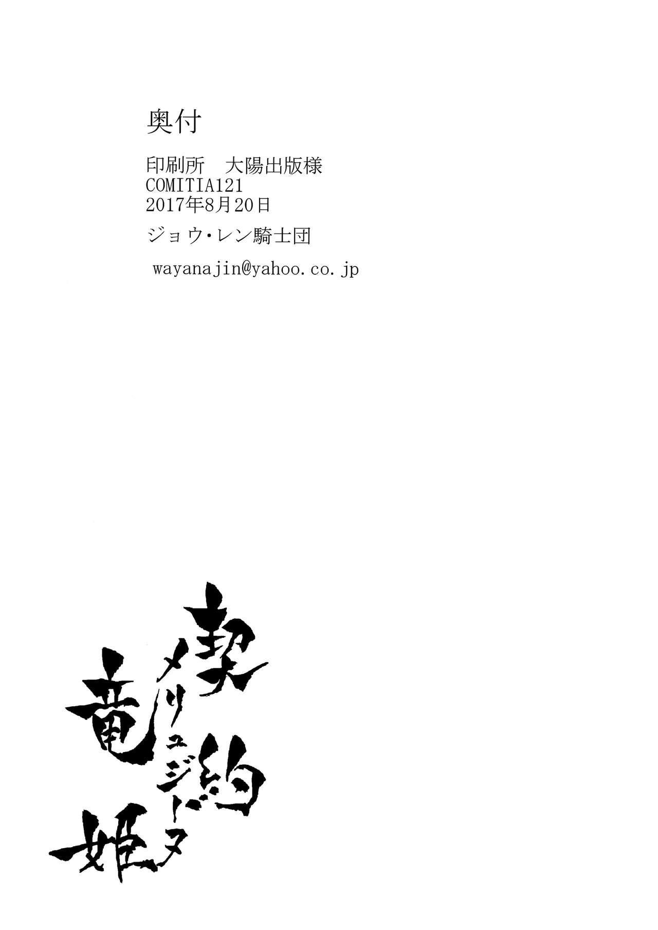 Keiyaku Melusine Iseki Hen 47