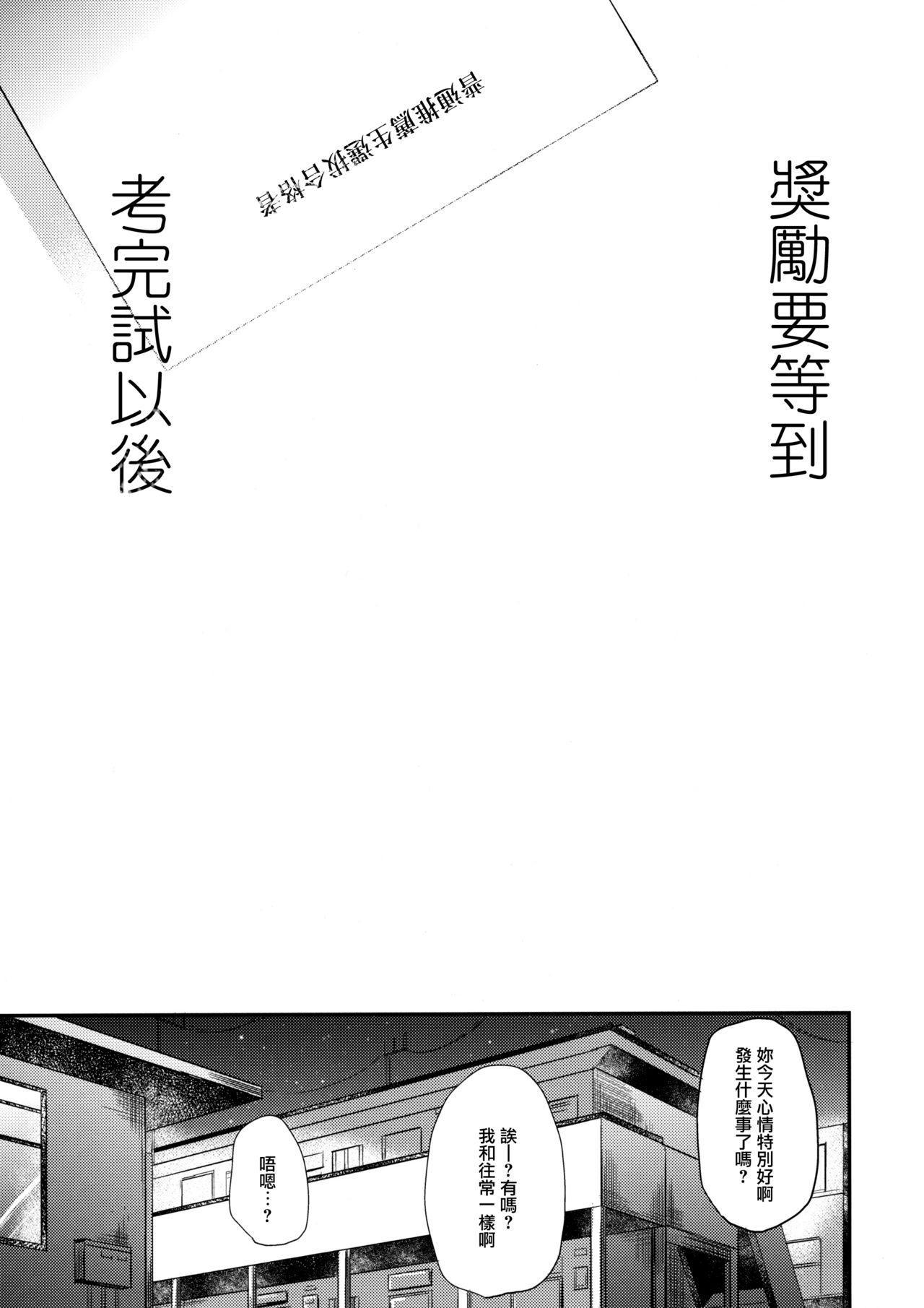 Gohoubi wa Juken no Ato ni 2