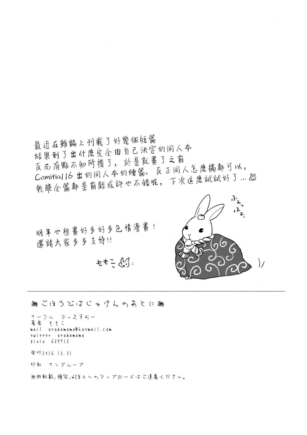 Gohoubi wa Juken no Ato ni 29