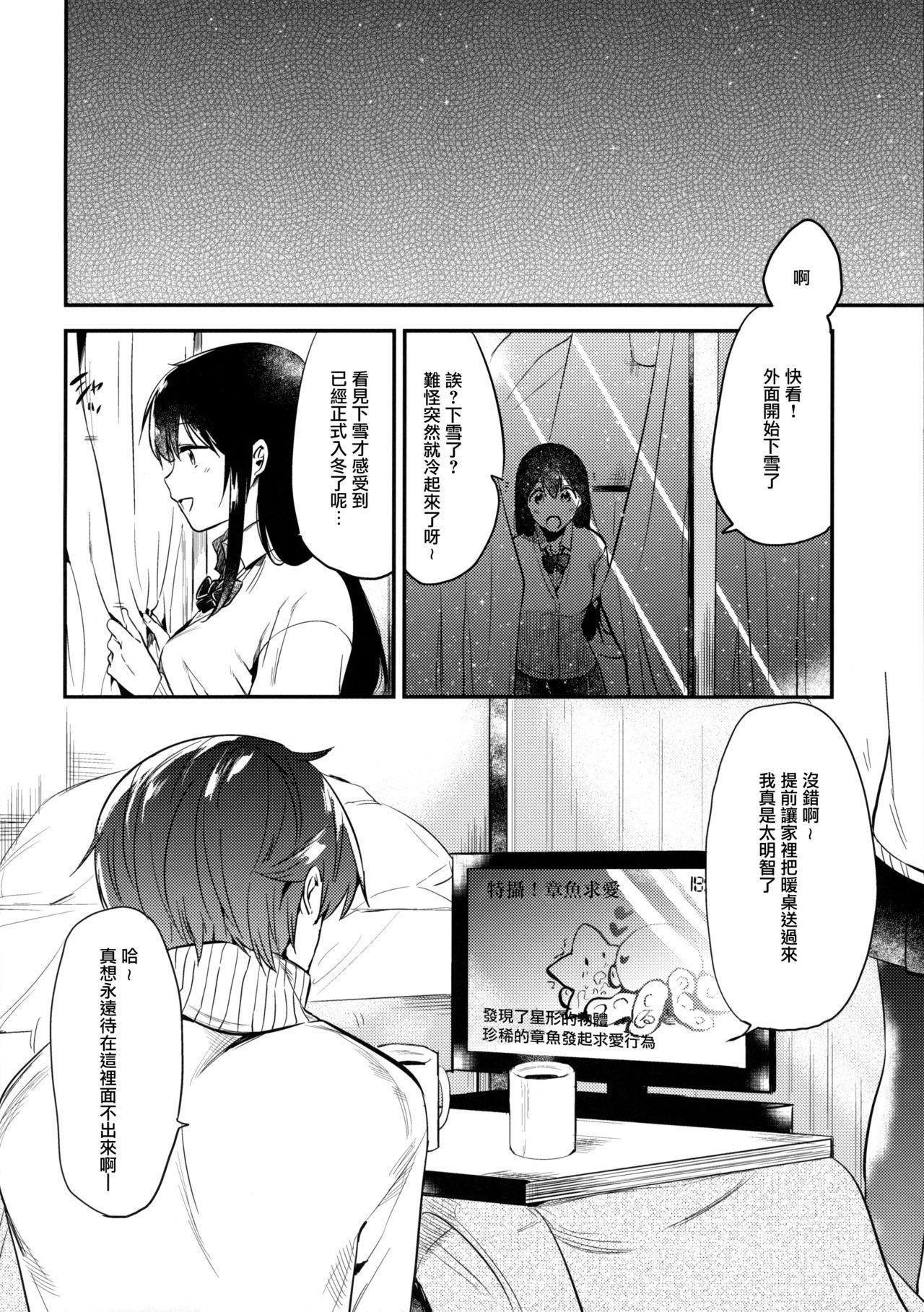 Gohoubi wa Juken no Ato ni 3