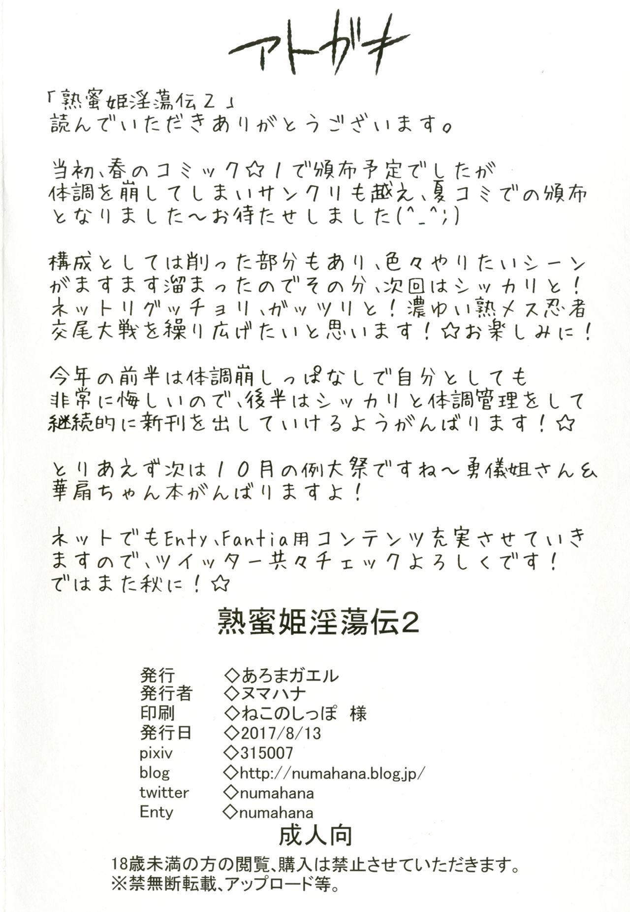Jukumitsuki Intouden 2 | Debauchery of a Mature Honeypot Princess Ch 2 22