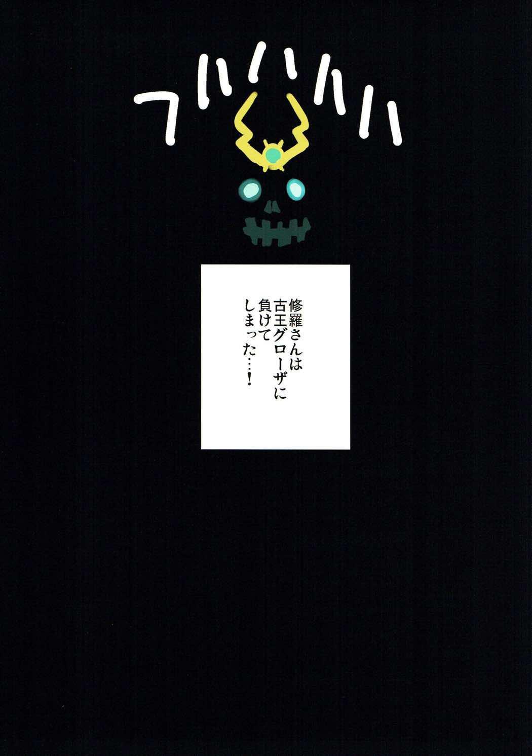 Iyashite AB-san 1