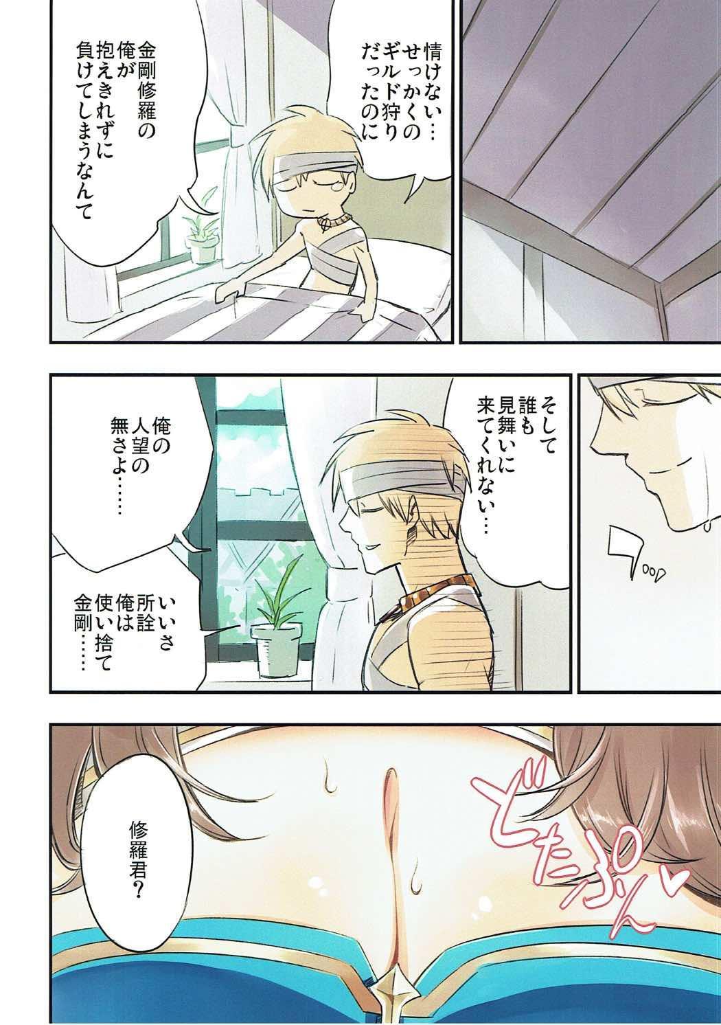 Iyashite AB-san 2