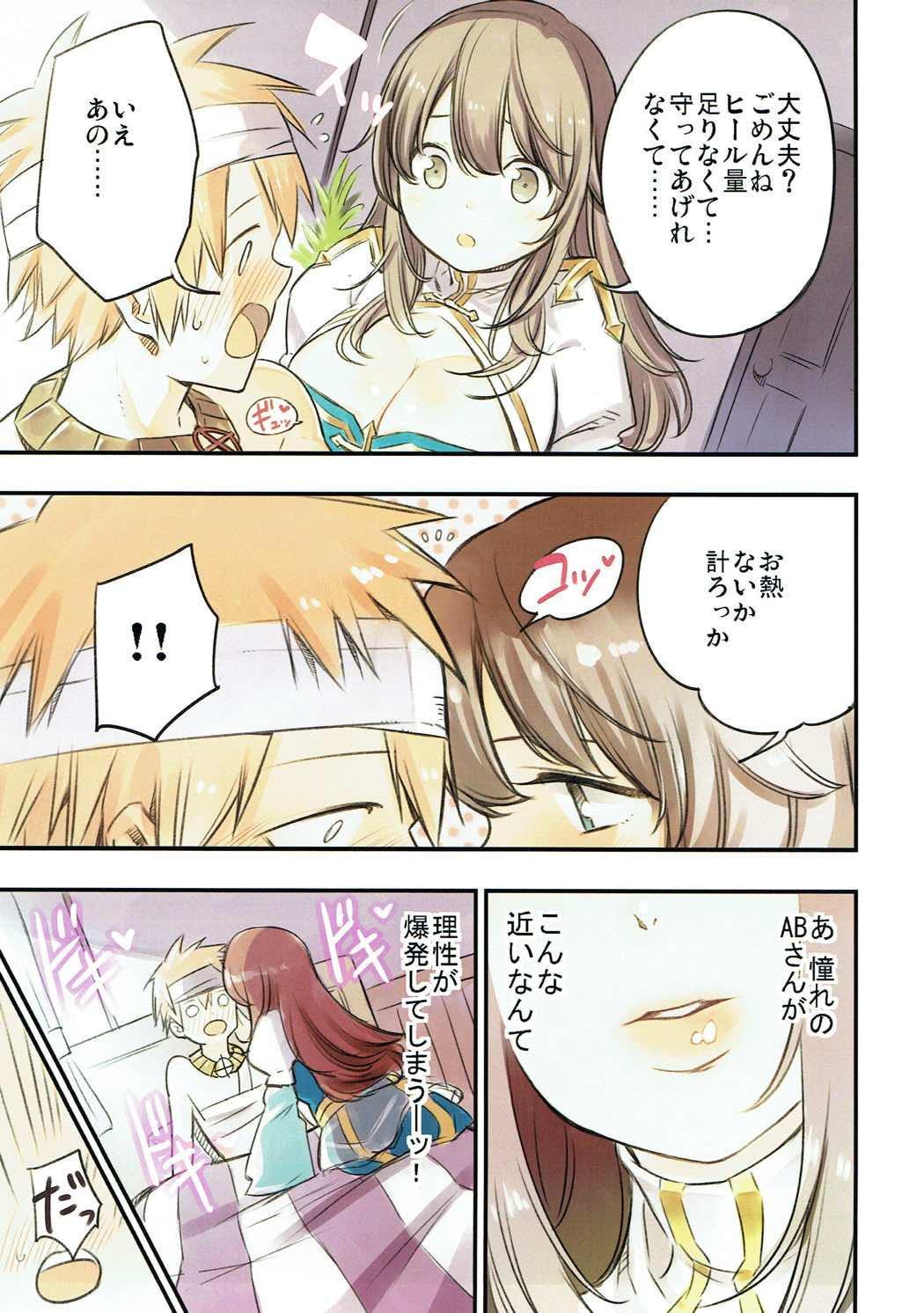 Iyashite AB-san 5