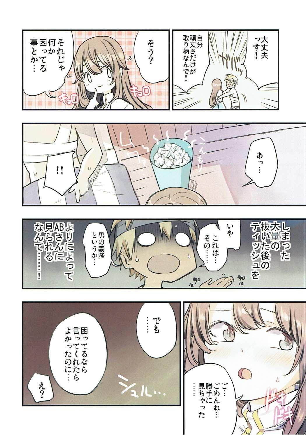 Iyashite AB-san 6