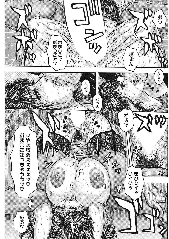 COMIC HOTMiLK Koime Vol. 6 99