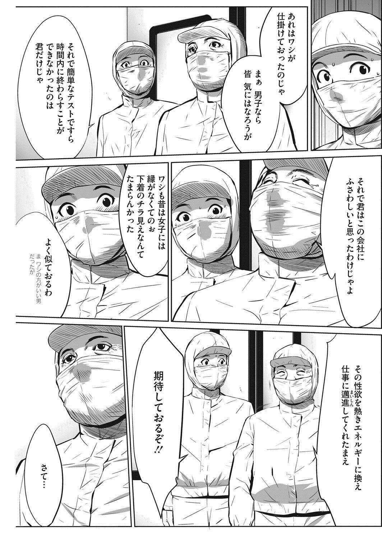 COMIC HOTMiLK Koime Vol. 6 177