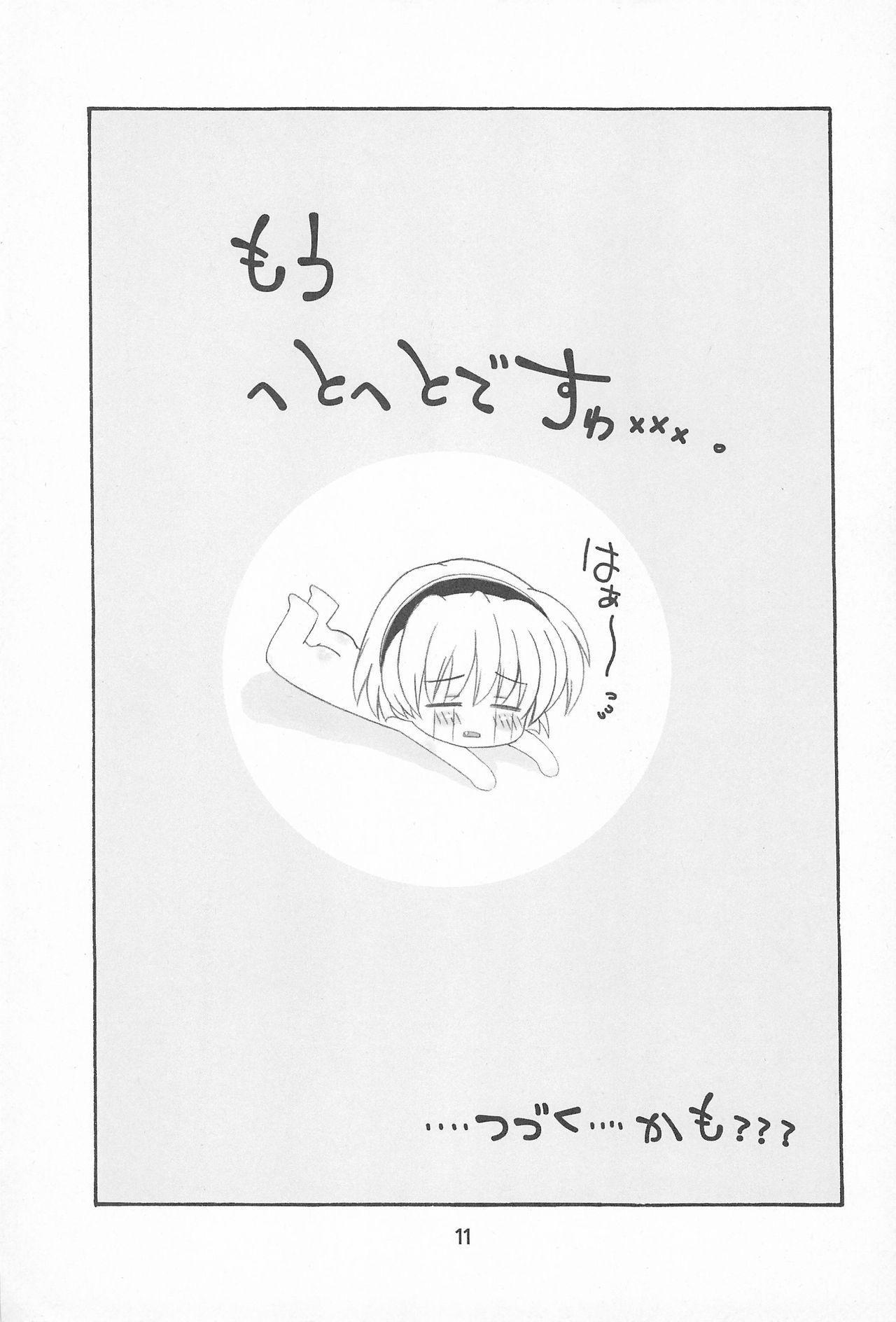 Higurashi no Moshimo Hanashi. H 10