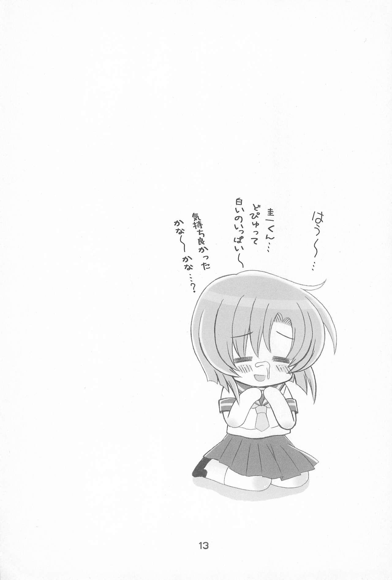 Higurashi no Moshimo Hanashi. H 12