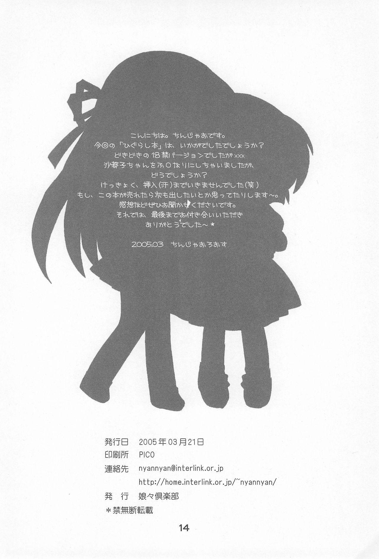 Higurashi no Moshimo Hanashi. H 13