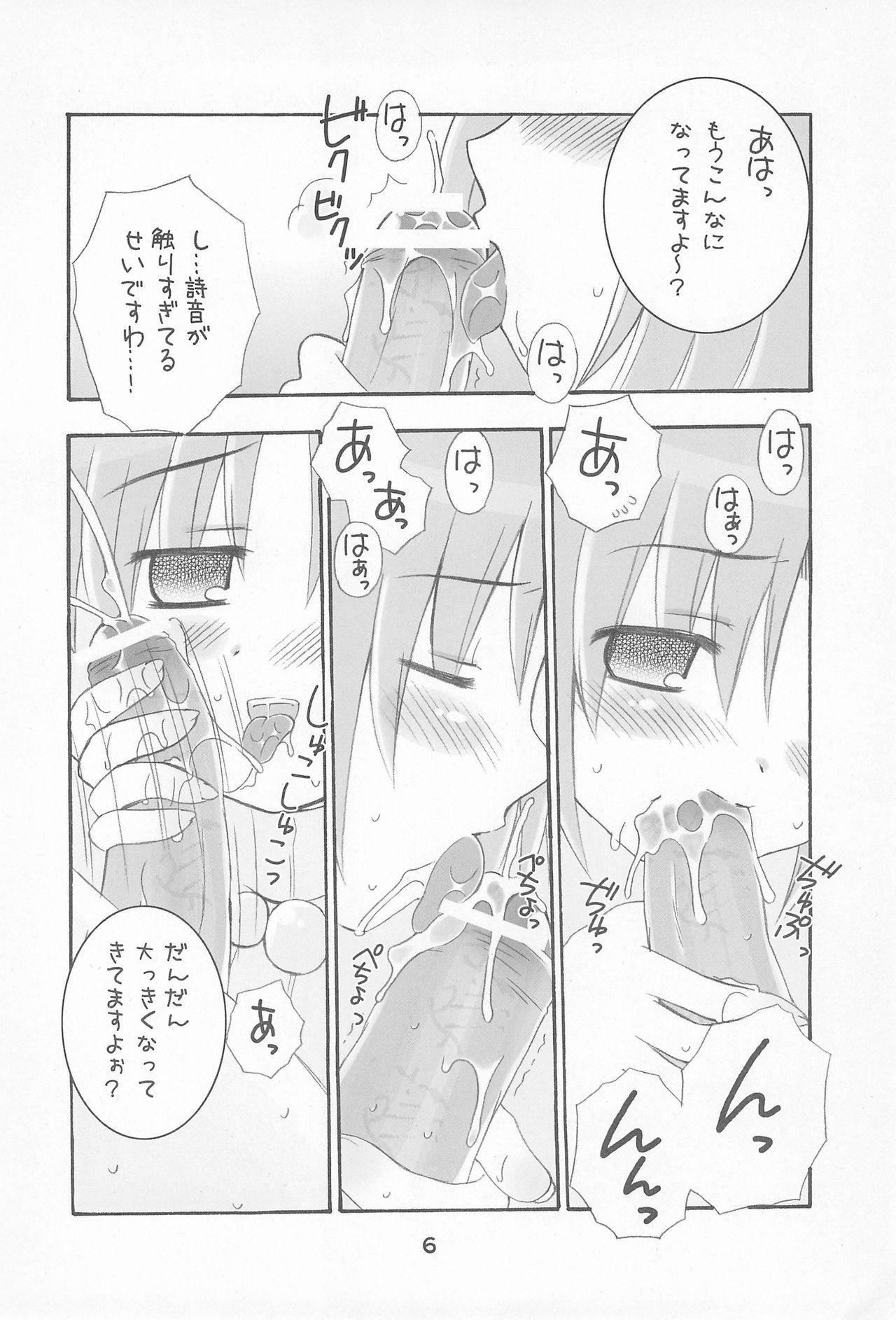 Higurashi no Moshimo Hanashi. H 5