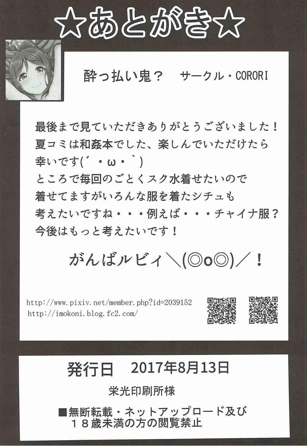 Kanakan love ~ Kanan to Ecchi suru Hon! 34