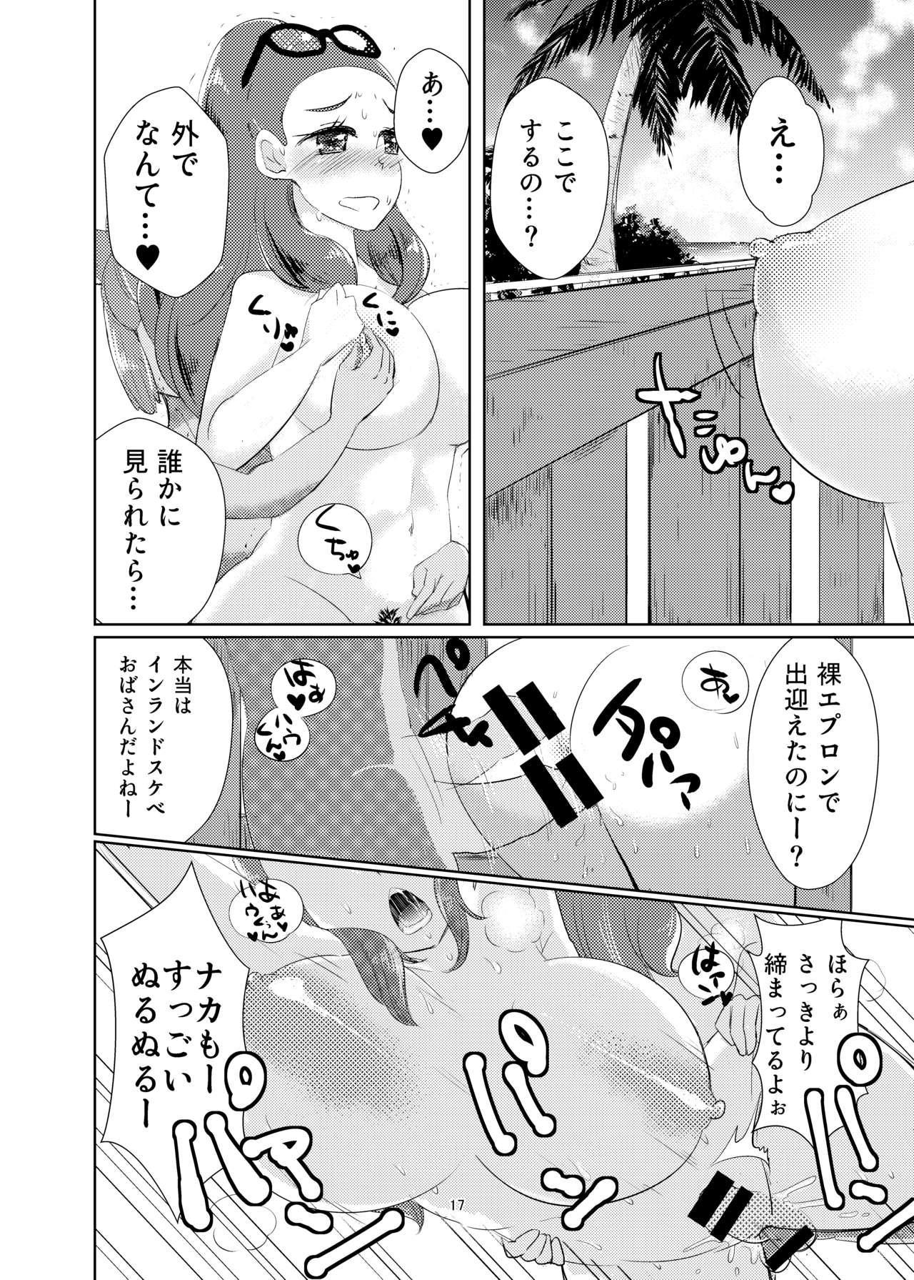 Hau-kun, Miduki yori saki ni Otona ni Nacchao 15