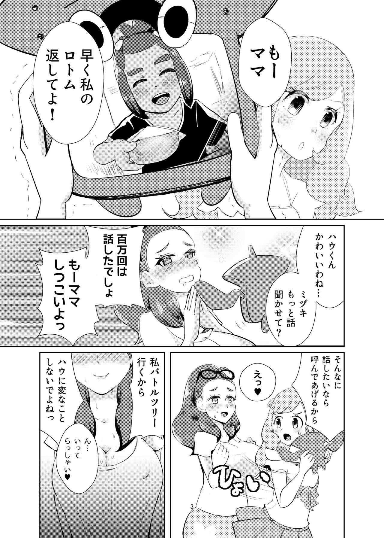 Hau-kun, Miduki yori saki ni Otona ni Nacchao 1