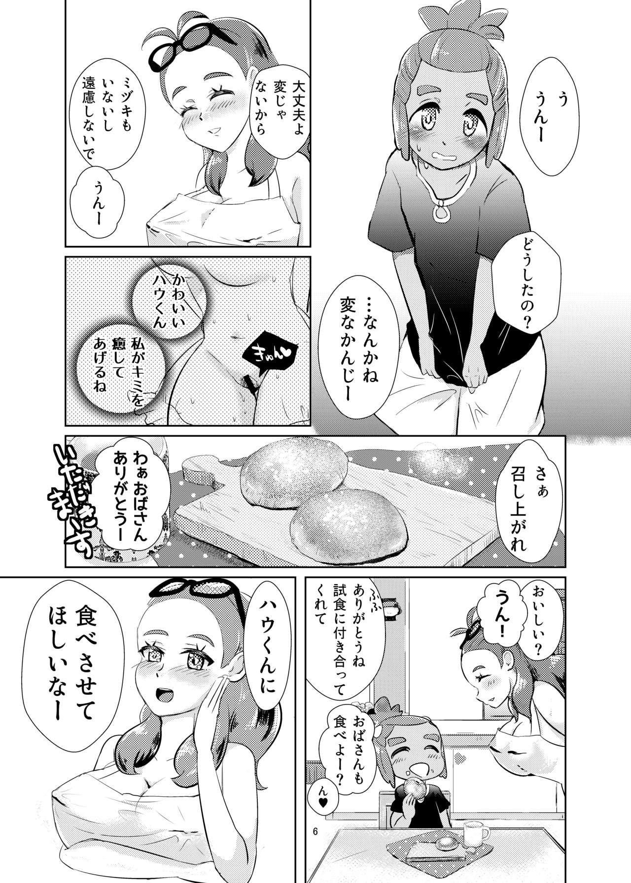 Hau-kun, Miduki yori saki ni Otona ni Nacchao 4