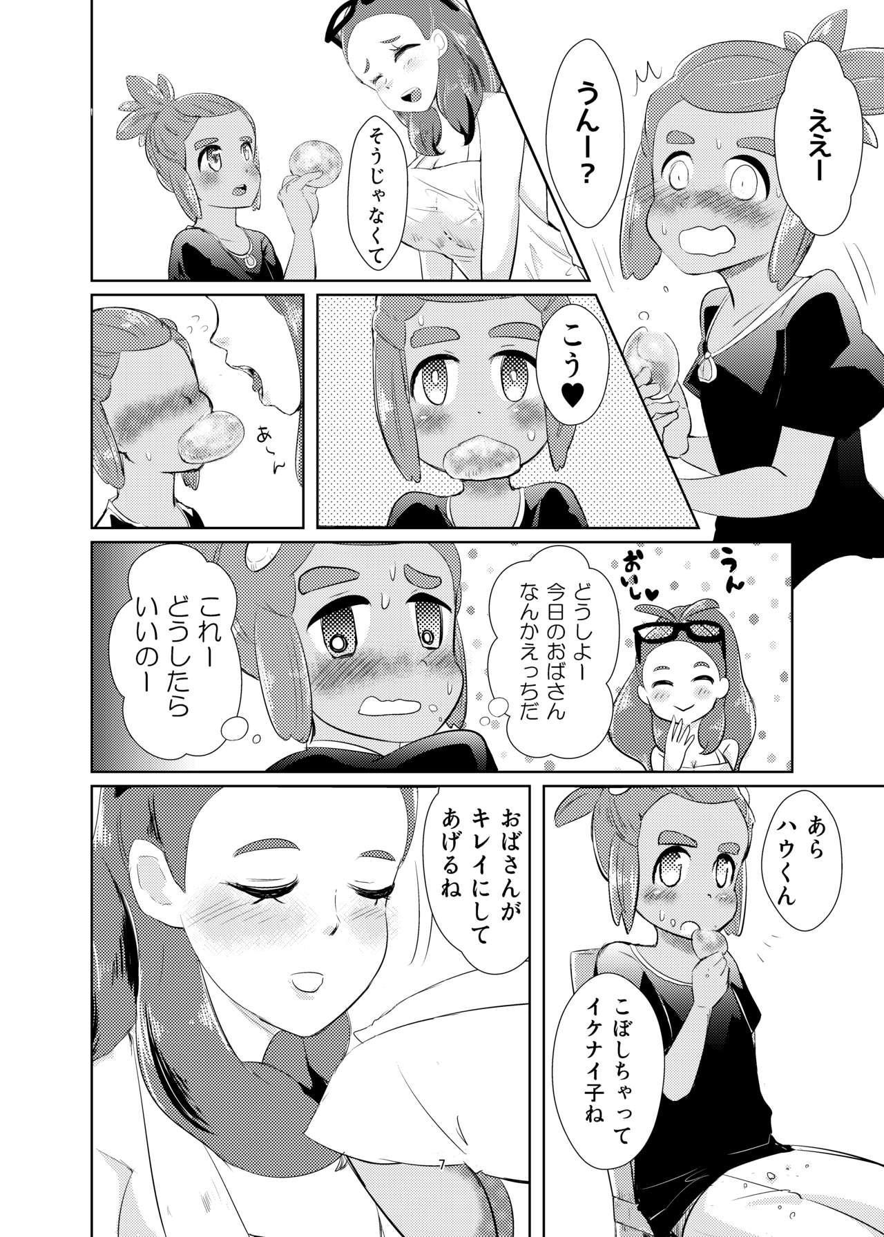 Hau-kun, Miduki yori saki ni Otona ni Nacchao 5