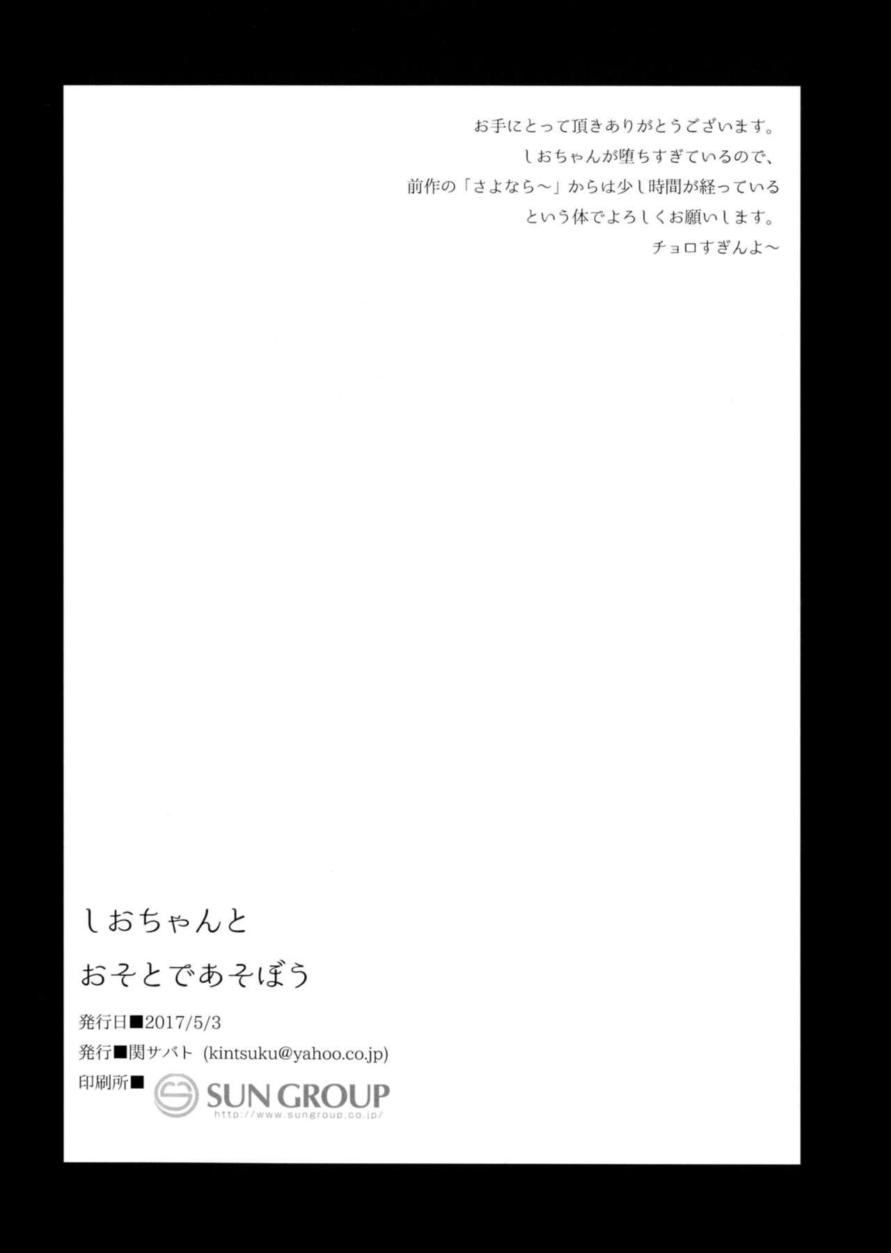 Shio-chan to Osoto de Asobou 21