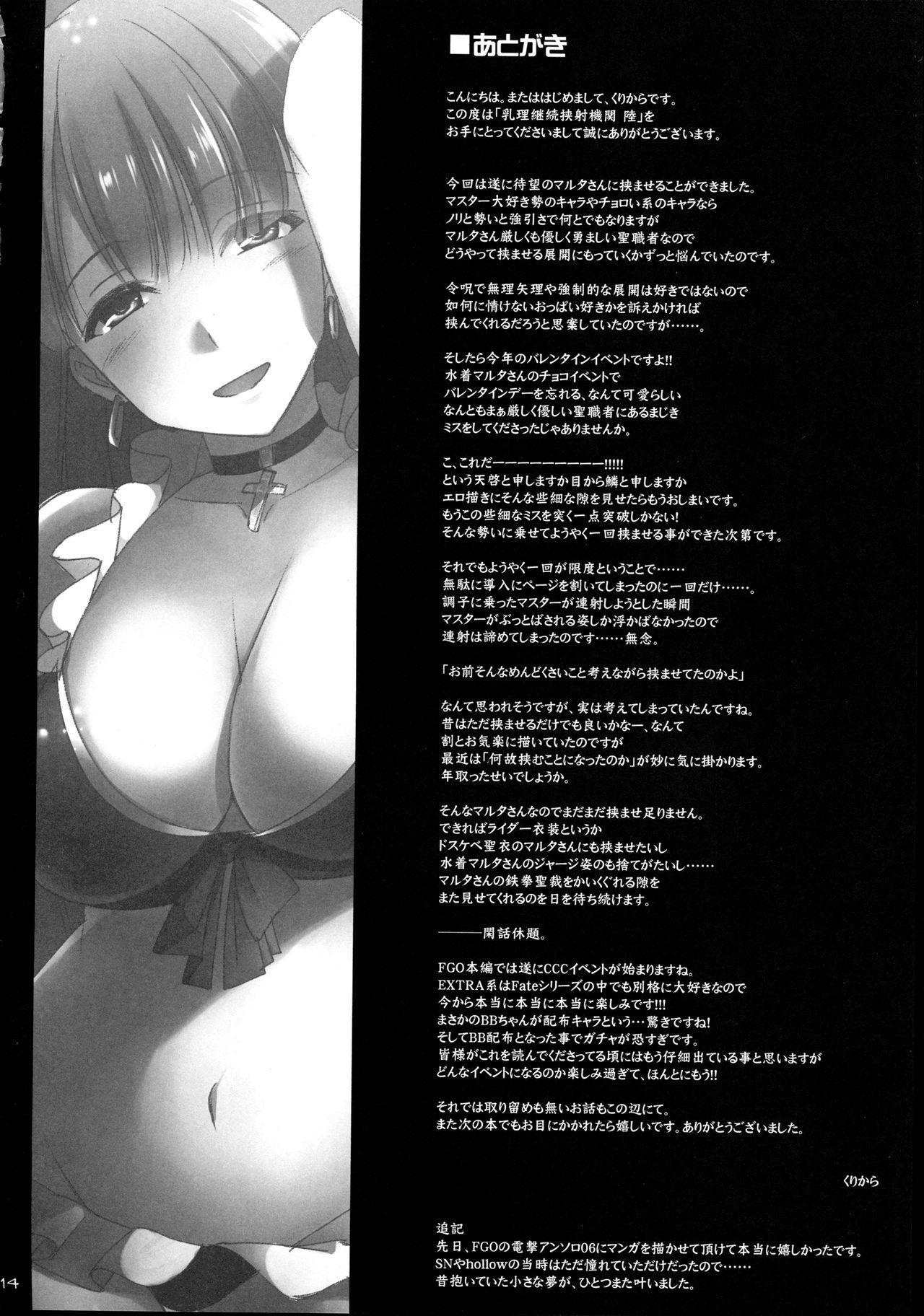 Nyuuri Keizoku Kyousha Kikan Roku 13