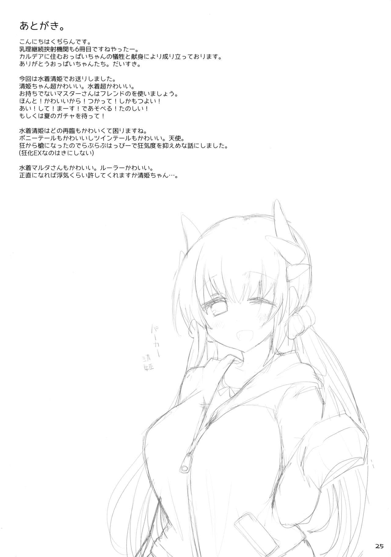 Nyuuri Keizoku Kyousha Kikan Roku 24