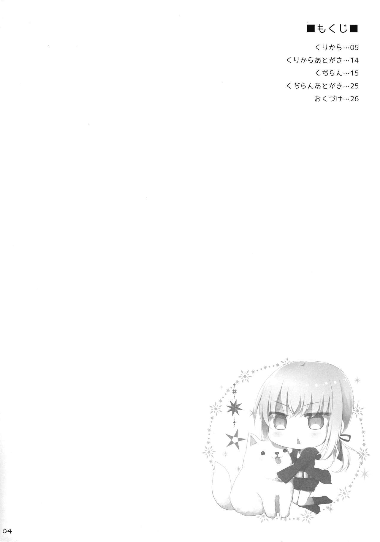 Nyuuri Keizoku Kyousha Kikan Roku 3