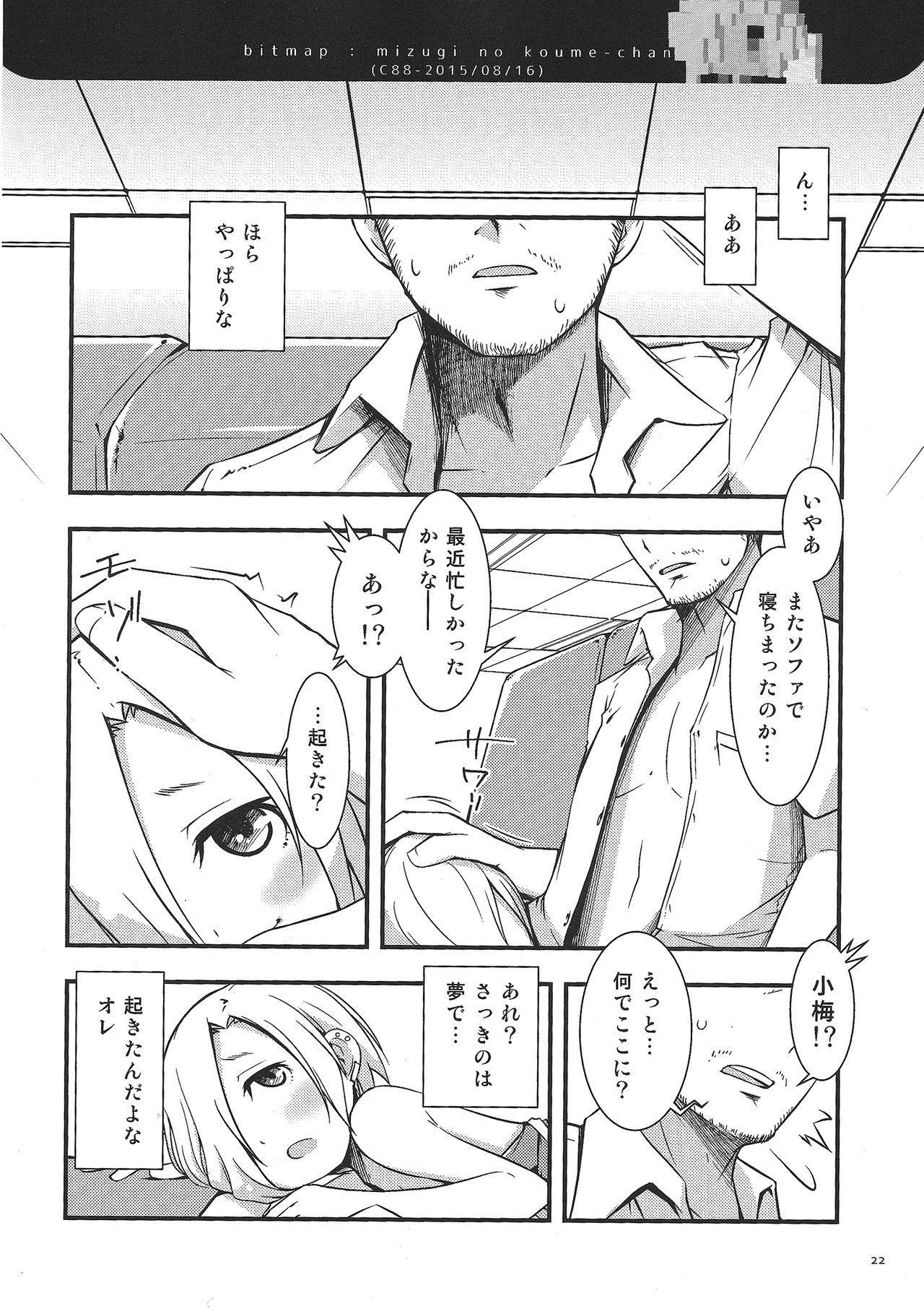 Natsu de Mizugi na Koume-chan 20